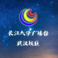 长江大学广播台武汉