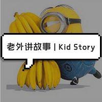 老外讲故事 | Kid Story