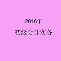 2016初级会计实务