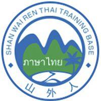 山外人泰语基地-泰语日常口语对话