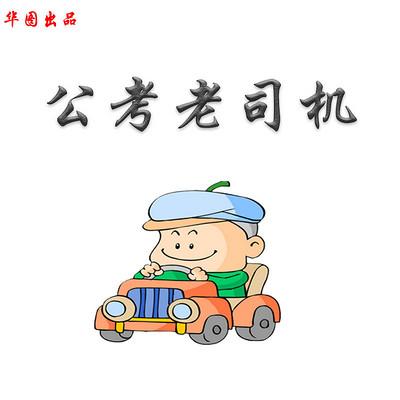 公务员考试-公考老司机