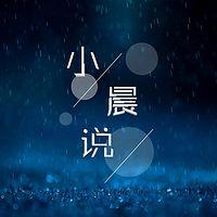 小晨说第一季