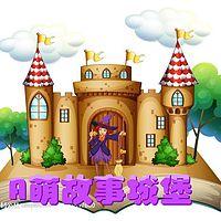 A萌故事城堡