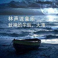 林声说音乐--牧神的午后,大海