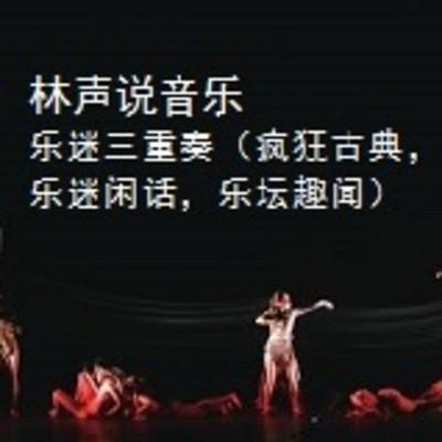 林声说音乐--乐迷三重奏(疯狂古典,乐迷闲话,乐坛趣闻)