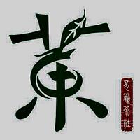 老刘的龙藤茶舍