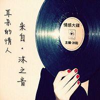 沐之音-宠爱你的耳朵