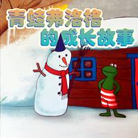 魔女故事屋讲《青蛙弗洛格的成长故事》