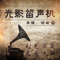 《光影留声机》---香港电影黄金时期