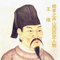 德孝之声之山西历史人物王维