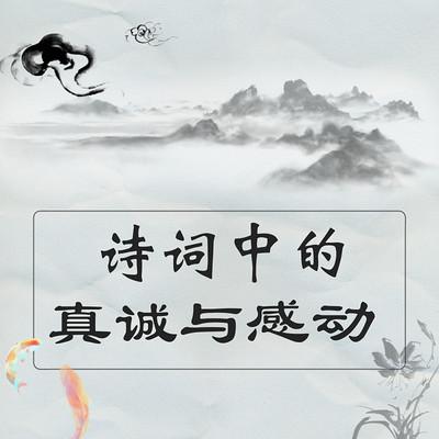 蒋勋:诗词中的真诚与感动