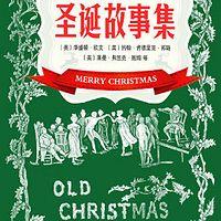 听圣诞故事,品味欧美圣诞节文化!