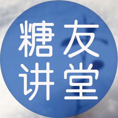 糖尿病糖友讲堂
