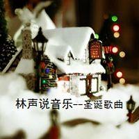林声说音乐--圣诞歌曲