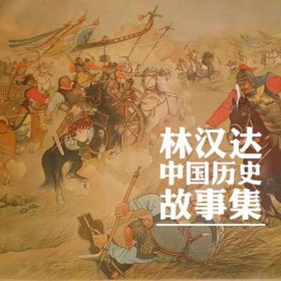 林汉达中国历史故事集【全集】