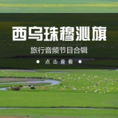 西乌珠穆沁旗旅行音频节目合辑