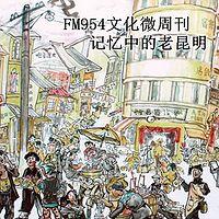 FM954文化微周刊 记忆中的老昆明