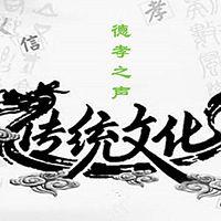 德孝之声之中华传统文化