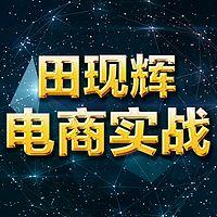 田现辉电商实战
