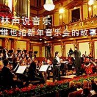 林声说音乐--维也纳新年音乐会的故事
