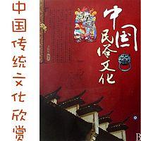中国传统文化欣赏