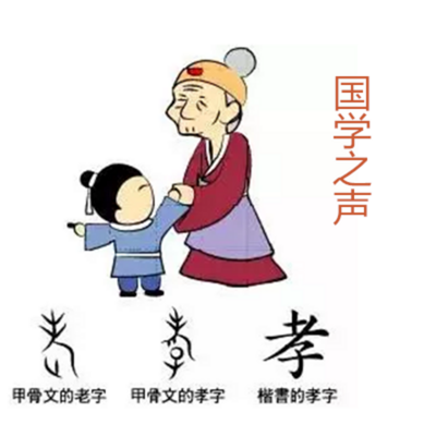 国学之声之中华传统文化【全集】