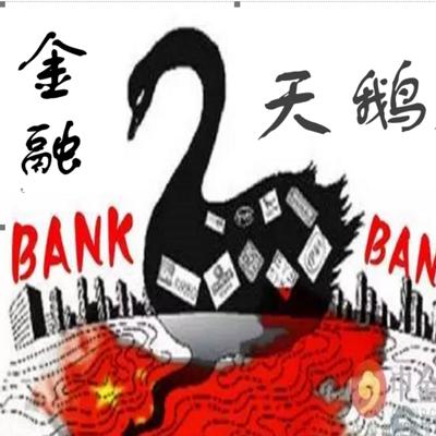 金融黑天鹅,金融新机会!