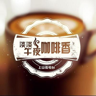 淡淡午夜咖啡香