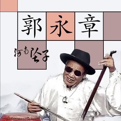 河南坠子·郭永章专辑