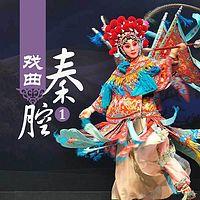 戏曲-秦腔(一)
