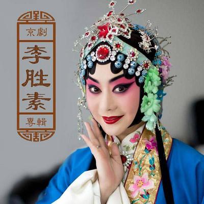 京剧·李胜素专辑