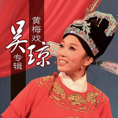 严凤英的女儿_黄梅戏·女驸马(全本+经典唱段)在线收听-mp3全集-蜻蜓FM听戏曲