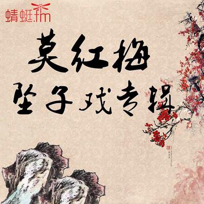 莫红梅坠子戏专辑
