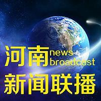 河南新闻联播
