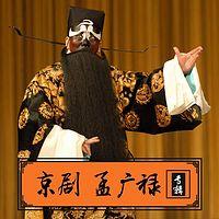 京剧·孟广禄专辑
