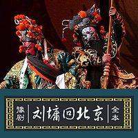 豫剧·刘墉回北京(全本)