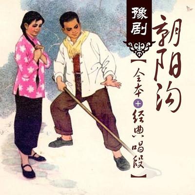豫剧·朝阳沟(全本+经典唱段)