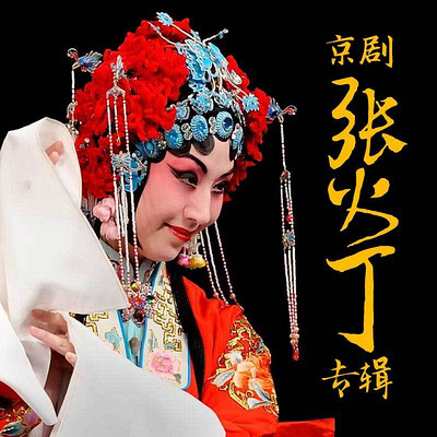 京剧·张火丁专辑