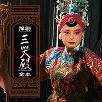豫剧·三哭殿(全本)