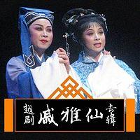 越剧·戚雅仙专辑