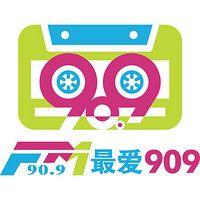 最爱909