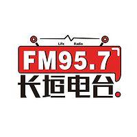 长垣人民广播电台FM95.7