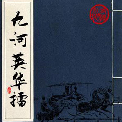 王传林评书:九河英华擂