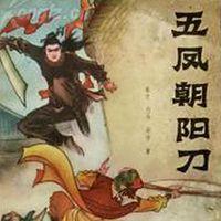 王传林评书:五凤朝阳刀