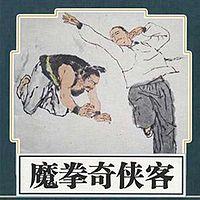 王传林评书:魔拳奇侠客