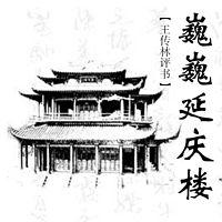 王传林评书:巍巍延庆楼(电台版)