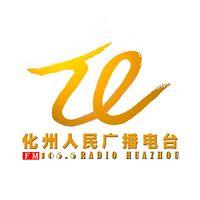 化州人民广播电台