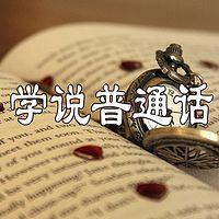 学说普通话