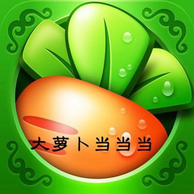 大萝卜当当当【全集】