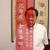 【倪海厦】人纪-金匮要略